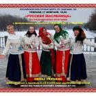 Orosz farsang 2017.02.17.
